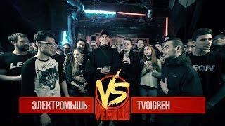 VERSUS  FRESH BLOOD 3 (Электромышь VS tvoigreh) Пятый Отборочный Баттл