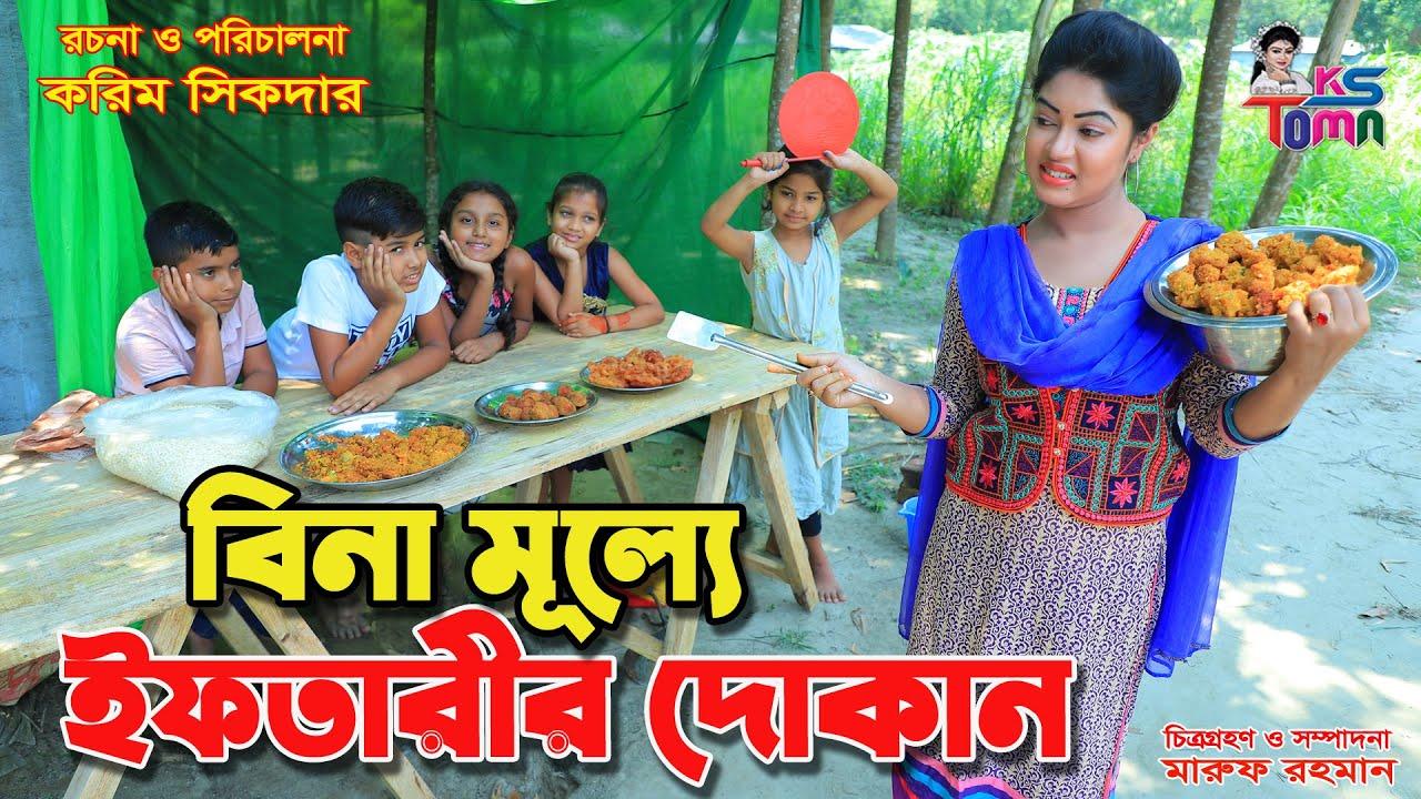 তমার, বিনা মূল্যে ইফতারীর দোকান || Bina Mulle Iftarir Dokan || Bangla new  short-film || KS Toma ||