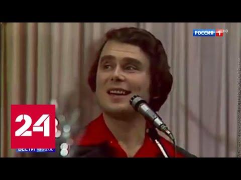 На его песнях выросло не одно поколение: на 82 году жизни не стало Сергея Березина - Россия 24