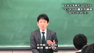 大谷大学高大連携プログラム/エッセイの書き方講座(國中教授)