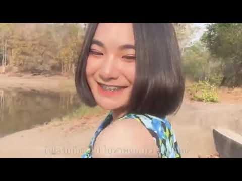 Thai New Song 2019 - ថឹងិតៗៗៗ (កន្រ្ទឹមថៃ)