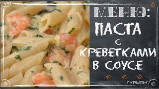 Паста с креветками в сливочно чесночном соусе (быстро и вкусно)(, 2015-12-01T00:12:41.000Z)