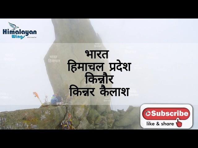 Kinner Kailash Darshan / किन्नर कैलाश दर्शन