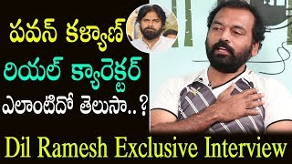 Friday Poster | Actor Dil Ramesh About Pawan Kalyan Real Character | Friday Poster Interview