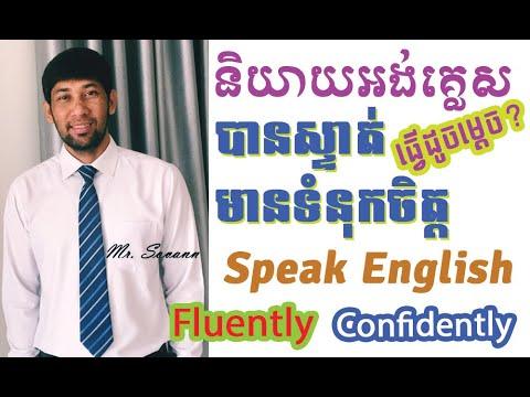 Photo of How to Speak English Fluently, Confidently and Naturally »វិធីនិយាយអង់គ្លេសបានស្ទាត់និងមានទំនុកចិត្ត [เยี่ยมมาก
