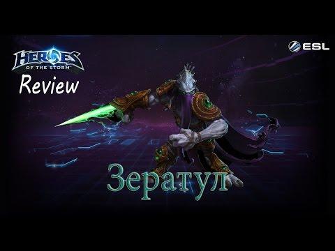 видео: heroes of the storm: Обзор-гайд (189 выпуск) - Зератул