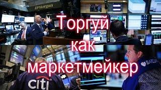 Прибыльная система форекс  Торгуй как маркетмейкер