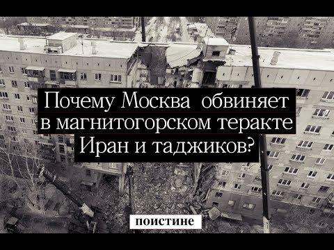 Теракт в Магнитогорске