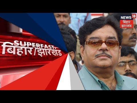 आज की तमाम बड़ी खबरें | Superfast Bihar/Jharkhand | 9th Feb, 2019