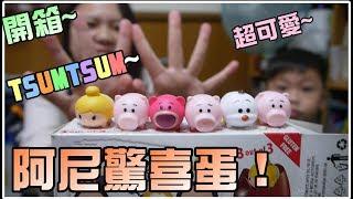 迪士尼Tsum Tsum阿尼驚喜蛋巧克力蛋!超可愛開箱~大嘴嘴