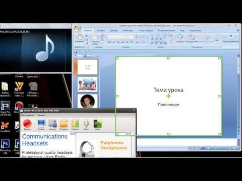 Как соединить картинки и голос через ocam Recorder?