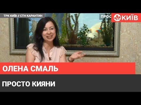 Олена Смаль - художниця