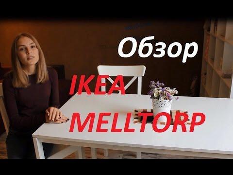 Обзор IKEA MELLTORP (Обеденный стол)