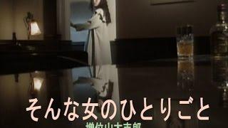 そんな女のひとりごと (カラオケ) 増位山太志郎