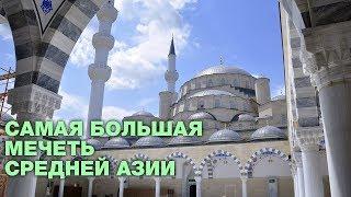 Самая большая мечеть Средней Азии несет свет веры и мира