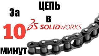 Моделирование | Как быстро сделать цепь в SolidWorks? | Приводная цепь