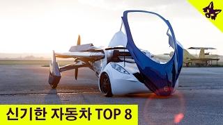 신기한 자동차 TOP 8