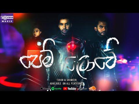 Pem Lowe Electro Remake- - Tehan & Shameen