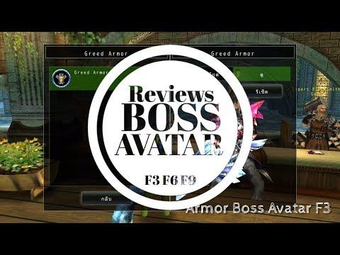 Avabel Online : Reviews Avatar Boss F3 , F6 | TTG