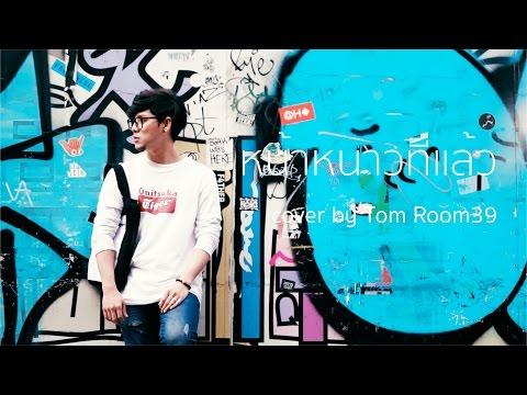 Thumbnail: หน้าหนาวที่แล้ว - The Toys [Cover by Tom Room39]