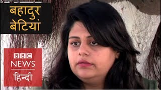 #BBCShe: Women Fight Back to Men who Harass Them in Streets (BBC Hindi)