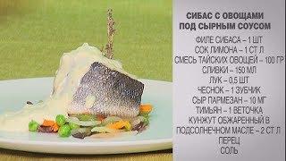 Сибас с овощами под сырным соусом / Сибас с овощами / Сибас рецепт / Сибас в духовке/Рулет из сибаса