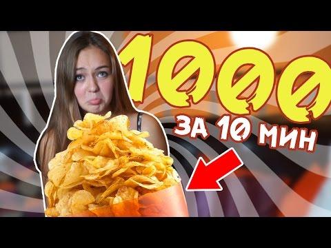 1000 ЧИПСОВ ЗА 10 МИНУТ! ПРОВЕРКА CHALLENGE