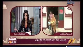 فيديو.. وزارة التموين تحدد موقفها من زيادة سعر الخبز المدعم لـ10 قروش