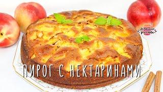 🍑 Вкусный сочный пирог с нектаринами или с любыми сезонными фруктами. Рецепт пирога с нектаринами