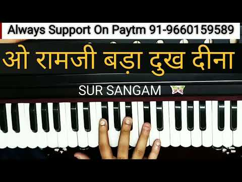 O Ramji Bada Dukh Dina - Learn On Harmonium | Sur Sangam Harmonium Notes | Hindi Bhajan