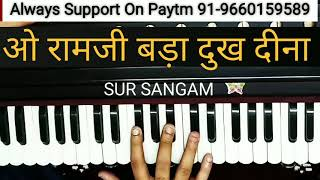 O Ramji Bada Dukh Dina - Learn On Harmonium | Sur Sangam Harmonium Notes | Hindi Bhajan