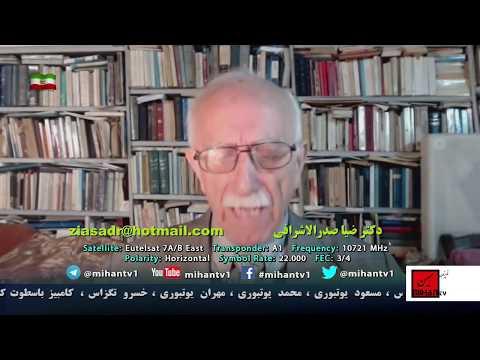 نظری به تاریخ مهاجرت وسکونت مردمان ایران (17)  گفتاری از دکتر ضیا صدر الاشرافی