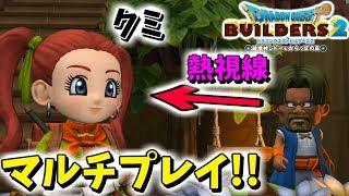 【DQB2】破壊神とマルチプレイ!!緑の開拓地をきれいにするライブ【赤髪のとも】