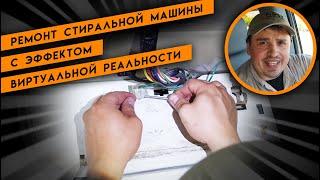 Ремонт стиральной машины в США  наглядно и подробно Михайлов Олег