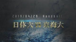 2019  関東学生春季リーグ 日体大 VS 東海大ダイジェスト