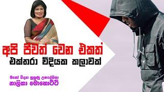 අපි ජීවත් වෙන එකත් එක්තරා විදියට කලාවක් | Piyum Vila | 20-09-2019 | Siyatha TV Thumbnail