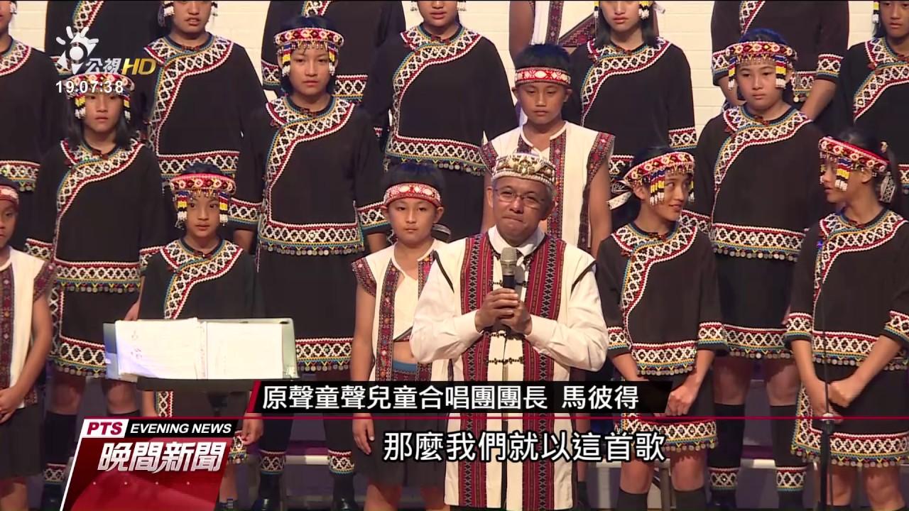 原聲童聲合唱團 歌聲送別齊柏林 20170611 公視晚間新聞 - YouTube