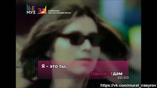"""Караокинг-На муз-тв-Клип №35-Мурат Насыров-""""Я-Это ты""""-1998 год"""