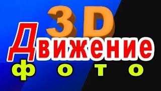 Sony Vegas Pro 13 - ФОТО и 3D плоскость
