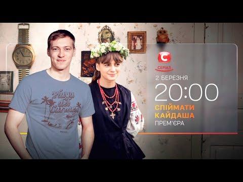 Cериал Спіймати Кайдаша – премьера 02.03.2020 на СТБ!