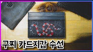 구찌 카드지갑 수선(브라이들가죽)