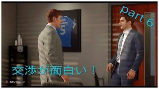 【FIFA18】監督キャリアモード part 6 移籍交渉