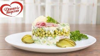 """Салат """"Оливье"""" (Вкусный Домашний Рецепт) .Winter salad!"""