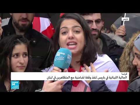 لبنانيون في باريس يتظاهرون ضد الفساد ويطالبون بإسقاط الحكومة في بلادهم  - 11:55-2019 / 10 / 21