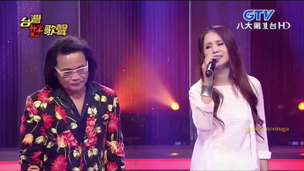 沈文程 劉依純 /舊情也綿綿/[臺灣好歌聲] - YouTube