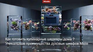 Вебинар  Преимущества духовых шкафов Miele или как готовить шедевры кулинарии дома