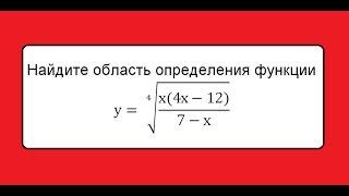 А: Найдите область определения функции y= ((x(4*x-12))/(7-x))^(1/4) / ОГЭ ЕГЭ математика