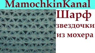 3 Узор крючком для Шарфа Ажурный Мохер Crochet Kid Mohair scarf