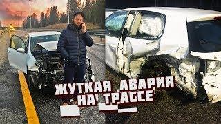 Смотреть видео Жуткая авария на трассе Санкт-Петербург - Москва в 5.00 утра онлайн