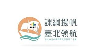 建中課程博覽會「課綱揚帆台北領航」